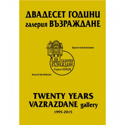 20th Anniversary on Vazrazdane gallery - album with 75 artists