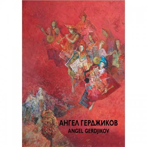 Ангел Герджиков - каталог
