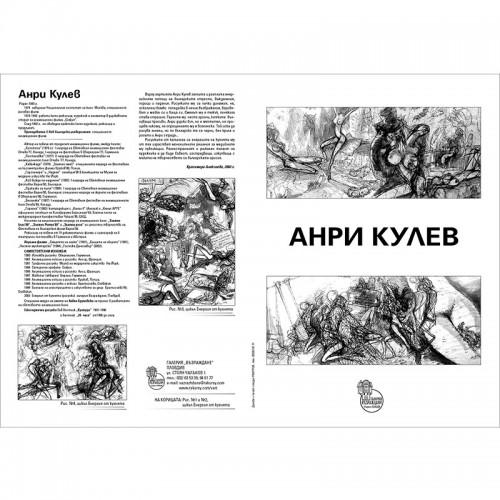 Anri Kulev - leaflet