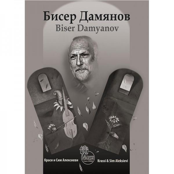 Бисер Дамянов - каталог