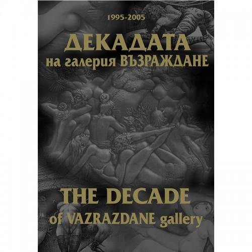 Декадата на галерия Възраждане - албум с 65 български творци