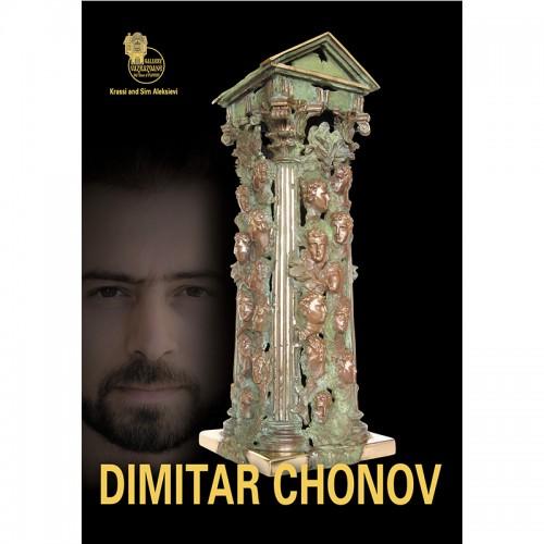 Димитър Чонов - каталог