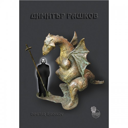 Dimitar Rashkov - album with sculpture