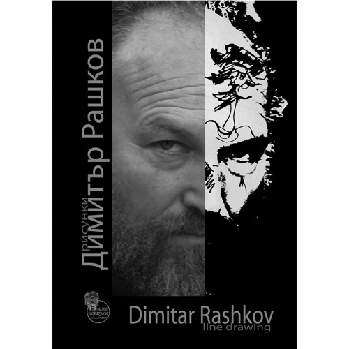 Dimitar Rashkov - album with drawings