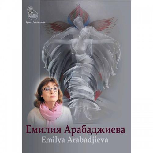 Емилия Арабаджиева - каталог