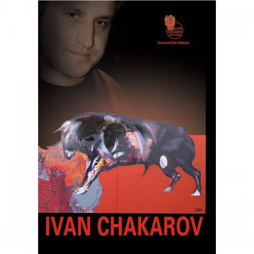 Иван Чакъров - каталог