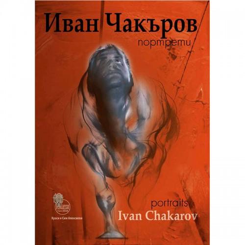Иван Чакъров - каталог, портрети