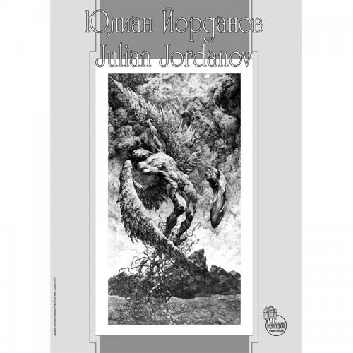 Юлиан Йорданов - каталог