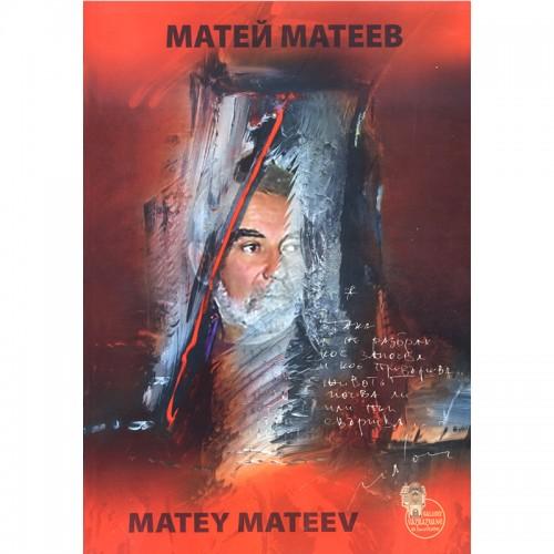 Матей Матеев - албум