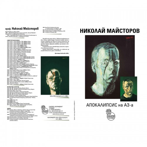 Николай Майсторов - дипляна