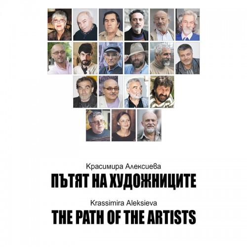 Пътят на художниците - книга албум за 19 български творци