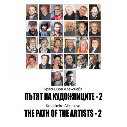 Пътят на художниците - книга албум за 26 творци
