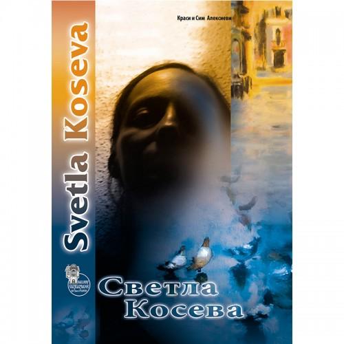 Светла Косева - каталог