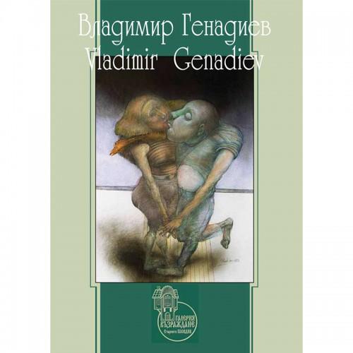 Владимир Генадиев - каталог
