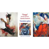 """Изложба живопис """"Танго"""" на Антония Дочева със специалното участие на танцьори от клуб """"Tango con Elias"""""""